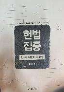 2019년 5급공채 헌법집중 최신헌재판례 자료집 - 선동주 #