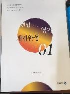 편입 영어 개념완성 01 - 김영편입
