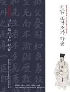 정암 조광조와 화순 - 정암 조광조 선생 서거 500주년 기념문집