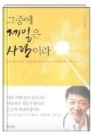 그중에 제일은 사랑이라 - 이병욱 박사의 암 환자를 위한 가족치료 초판3쇄