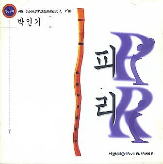 박인기 - 피리