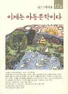 이제는 아동문학이다 - 세계의 아동문학사상 17호  1판1쇄