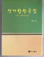 성가합창곡집 (김은석 작품 정선곡) (아래메모참고0
