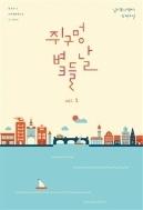 쥐구멍 볕 들 날 1-2 (김지호(레몬비) 장편소설)