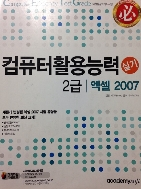 컴퓨터활용능력 실기 2급 엑셀2007