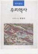 다시찾는 우리역사 / 한영우 / 2001.04