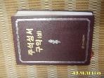 성요셉출판사 편집부 / 가톨릭 주석성서 구약 (상) -99년.초판.꼭상세란참조