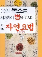 (새책수준) 몸의 독소를 제거하여 병을 고치는 전통 자연요법