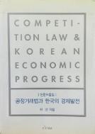 논문모음집/공정거래법과 한국의 경제발전 -허선