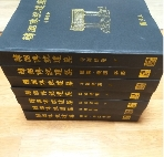 한국전통건축 (전7권세트) /1997년초판본/실사진첨부/층2-7