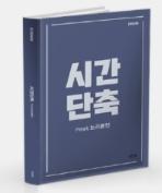 시간단축 Feat.논리훈련 - 이투스 김민정 #