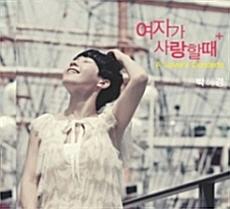 박혜경 - 여자가 사랑할 때 + (플러스) : A lover's Concerto [미개봉] 친필싸인