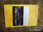 청아출판사 / 주목받는 여성 신예작가 신작 9인선 / 이혜경. 오수연. 함정임 외 -96년.초판.설명란참조