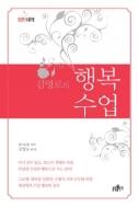 김영로의 행복수업 - 영한대역 (불교/양장본/상품설명참조/2)