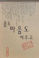 몸도 마음도 비우고 - 한국 순수수필 작가회 제 12집 발행일