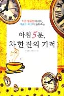 아침 5분, 차 한 잔의 기적 - 시간 활용법의 대가, 아널드 베넷이 들려주는 (자기계발 /상품설명참조 /작은책 /2)