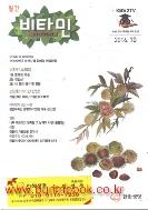 월간 비타민 2016년-10월호 (Vitamin) (407-2)