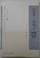 믿음과 수행의 길 (원각불교시리즈1) (ISBN: 9788996188803)