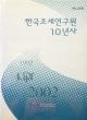 한국조세연구원 10년사