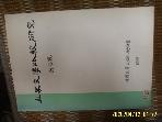 한국세계문학비교학회 / 세계문학비교연구 창간호 1996 -꼭설명란참조