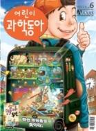 어린이 과학동아 2013.3.15 신학기 폭풍성장의 비결, 잠 습관 (부록 없음)