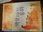 효리원 / 책상 서랍 속의 동화 / 쉬 지앙쉥. 선용 옮김 -06년.초판