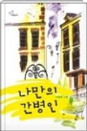 나만의 간병인 - 베테랑 간호사와 불량 환자가 만났다 서영화 로맨스 장편소설 초판