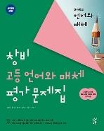 창비 고등 언어와 매체 평가문제집 최형용외 (2015새교육과정)