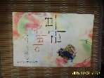 고요아침 / 어바웃 러브 / 권영일 소설 -05년.초판