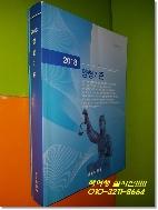 2018 양형기준(양형기준추록포함/2018.08.15기준/양형위원회)