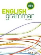 ENGLISH grammar - 이동국, 이성범 공저 - 한국방송통신대학교출판부