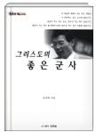 그리스도의 좋은 군사 - 연세중앙교회 담임목사의 강론집 3판1쇄