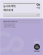 2021 김성수 논리회계학 재무회계