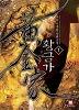 황금가 1-21 완결/ 나한 신무협 소설