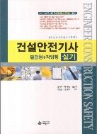 건설안전기시 실기(필답형+작업형)