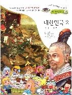 대한민국, 2 : 역사ㆍ인물 (연두 세계상식 대전, 51) (ISBN : 9788955232318)