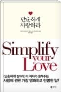 단순하게 사랑하라 - 복잡하게 사랑하는 당신에게 전하는 교훈