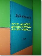 조선의 비단과 비단길(2001년/사회과학출판사/평양종합인쇄공장)