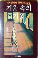 거울 속의 거울 / 미하엘 엔데 1985년 초판본