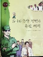 5.16 군사 정변과 유신 체제 - 지혜샘 만화한국사 35
