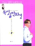 독서실 만화경 1~2 (완결) [상태양호]