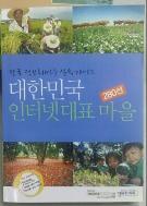 대한민국 인터넷대표 마을 280선(행정자치부/2005년)