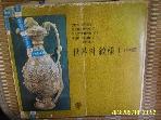상미사 편집부 / 세계의 문양 2 ( 중국 ) -76년.초판. 토지서점 헌책전문. 아래참조