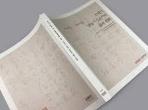 국립중앙박물관 소장 17세기 장동 김문의 삶과 문화 (역사자료총서 18)