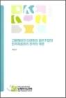 고용형태의 다양화와 일본기업의 인적자원관리 전략의 개편 (경영/상품설명참조/2)