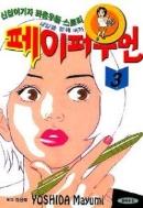 페이퍼 우먼 1-3 완결 ☆북앤스토리☆