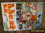 아이생각 / 메이플스토리 세계 문화 대탐험 아시아 편 / 글 박은호. 그림 유태랑  -05년.초판