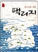 청소년을 위한 택리지 - 실학사상에 바탕을 둔 조선시대의 대표적인 인문지리서, 택리지! 청소년을 위한 교양 도서  초판2쇄