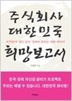 주식회사 대한민국 희망보고서 - 자학증에 걸린 한국경제에 전하는 희망메시지
