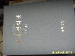 민족사 - 금천선원 / 역주증보판 묘법연화경 / 광우 역주  -아래참조